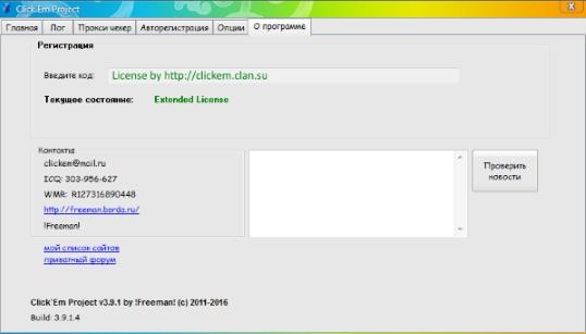 Скачать keygen для Clickem
